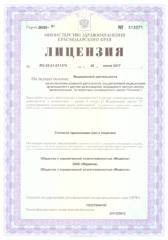 Лицензия ООО Медисса
