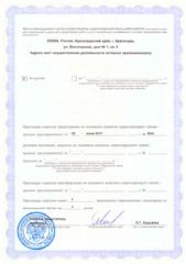 Лицензия на мед деятельность Медисса Арт