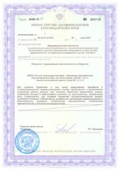 Лицензия на медицинскую деятельность Медисса Арт