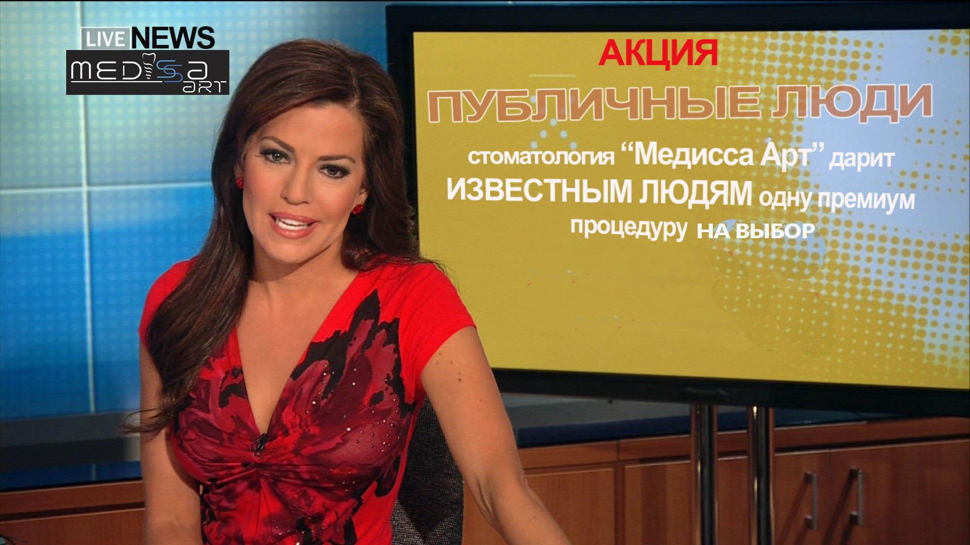 акции медисса